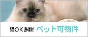 猫OK多数! ペット可物件