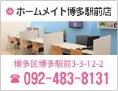 ホームメイト博多駅前店 TEL:092-483-8131