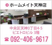 ホームメイト天神店 TEL:092-406-9617