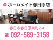 ホームメイト春日原店 TEL:092-589-3158